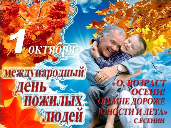 Красивые картинки на Международный день пожилых людей020