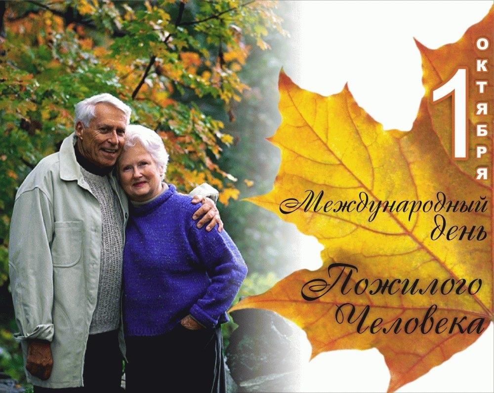 Красивые картинки на Международный день пожилых людей021