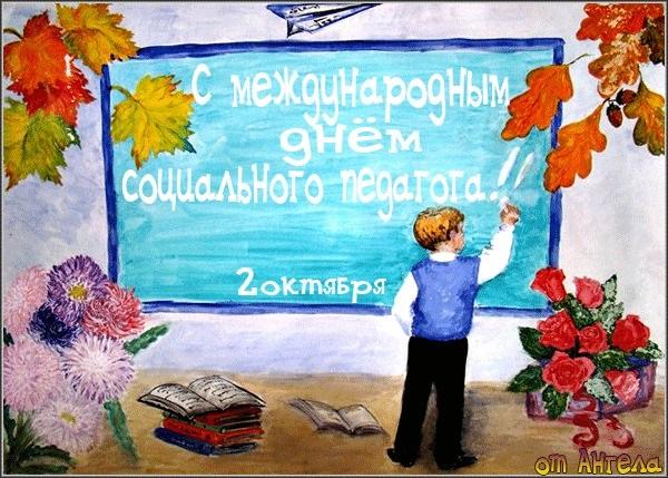 Красивые картинки на Международный день социального педагога001