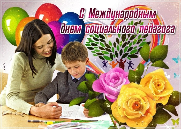 Красивые картинки на Международный день социального педагога003