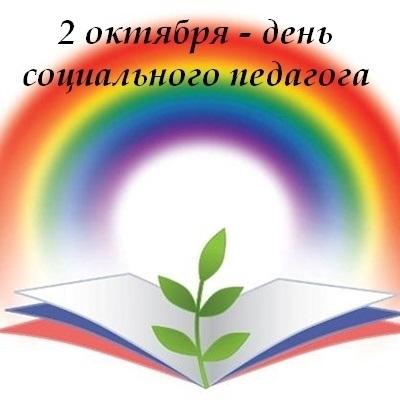 Красивые картинки на Международный день социального педагога004