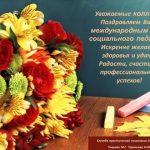 Красивые картинки на Международный день социального педагога