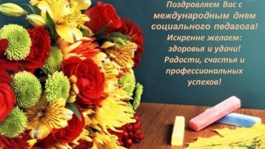 Красивые картинки на Международный день социального педагога006