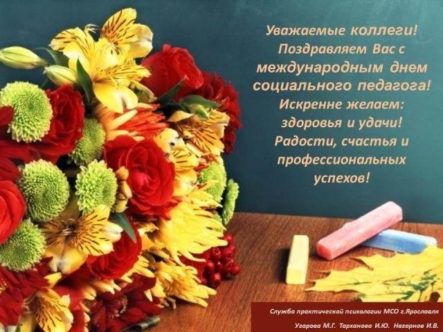 открытки к дню соц педагога подключения системе запирания