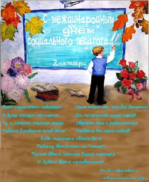 Красивые картинки на Международный день социального педагога007