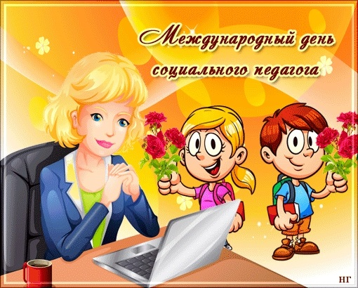 Красивые картинки на Международный день социального педагога011