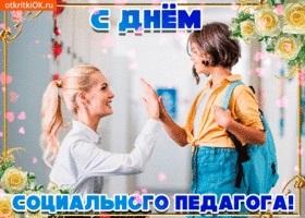 Красивые картинки на Международный день социального педагога013