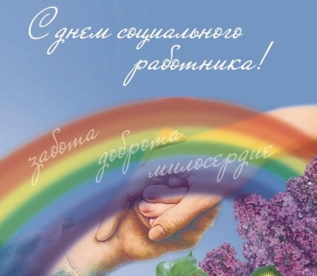 Красивые картинки на Международный день социального педагога017