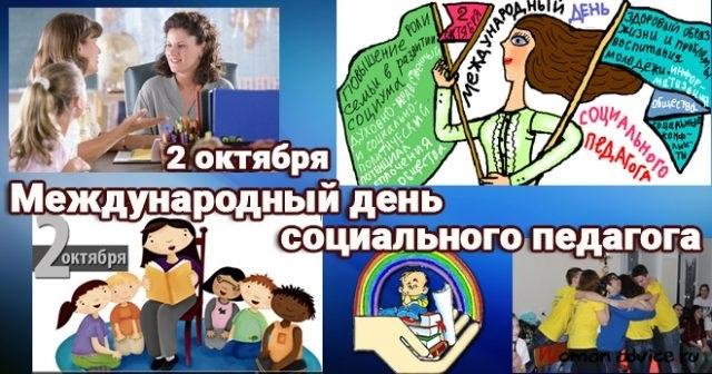 Красивые картинки на Международный день социального педагога018