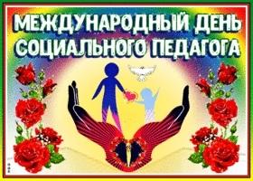 Красивые картинки на Международный день социального педагога021