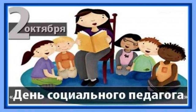Красивые картинки на Международный день социального педагога023