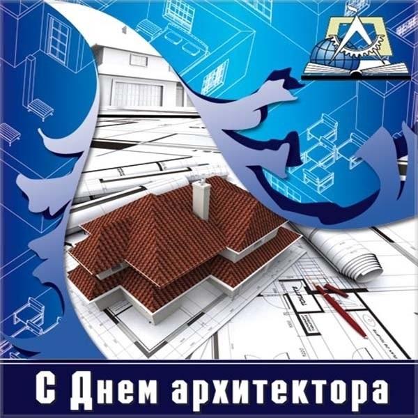 День архитектора картинка