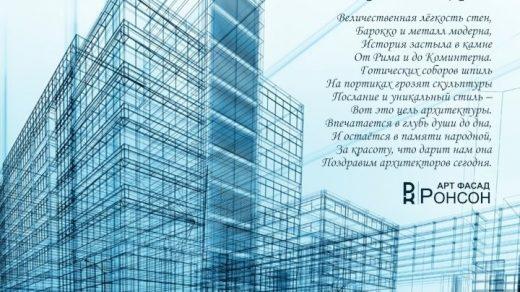 Красивые картинки на день архитектуры007