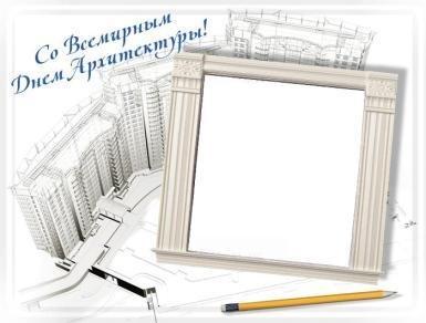 Красивые картинки на день архитектуры009