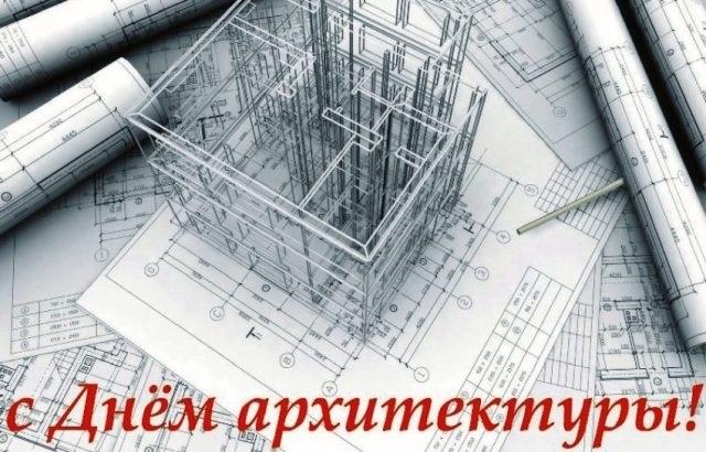 Красивые картинки на день архитектуры016