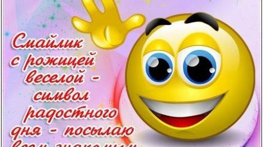 Красивые картинки на день улыбки003