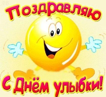 Красивые картинки на день улыбки005