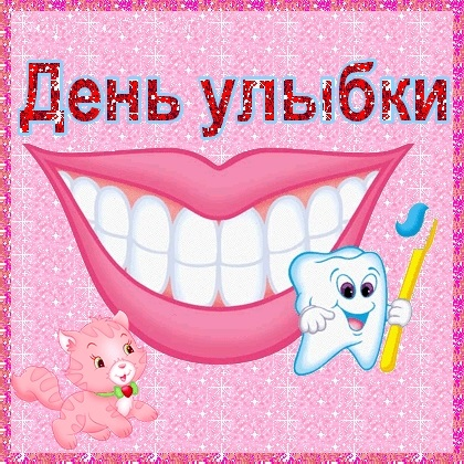 Красивые картинки на день улыбки015