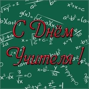 Красивые картинки на день учителя математики002