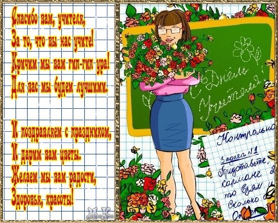 Красивые картинки на день учителя математики009