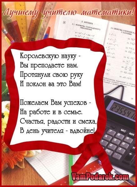 Красивые картинки на день учителя математики011