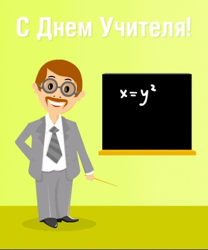 Красивые картинки на день учителя математики016