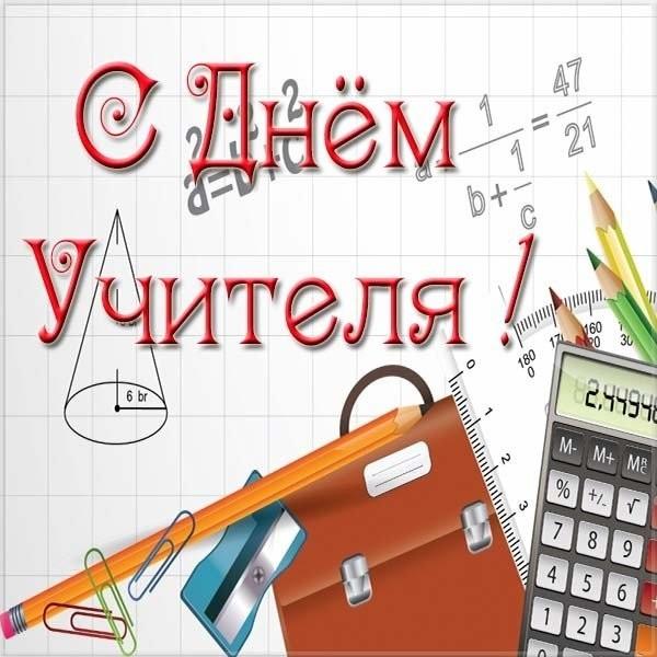 Картинки к дню учителя по математике