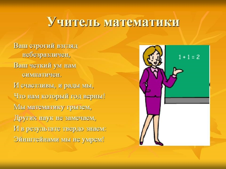 Открытка 8 марта учителю математики