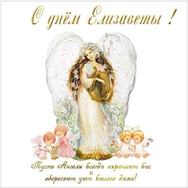 Прикольные, с днем ангела елизавета открытка