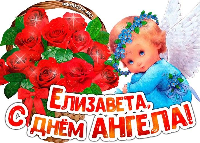 Красивые картинки на именины Елизаветы010
