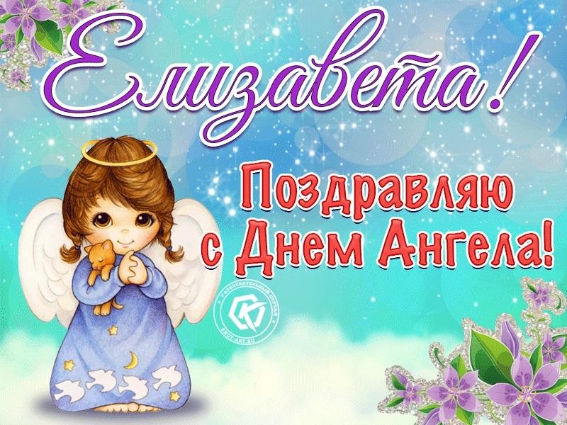 Красивые картинки на именины Елизаветы012