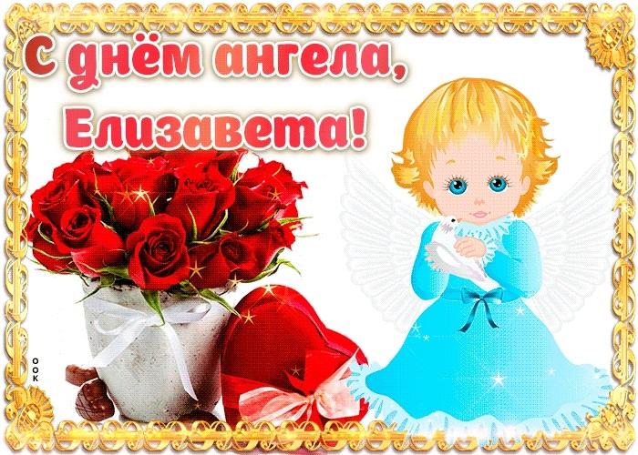 Фильмов приколы, с днем ангела елизавета открытка