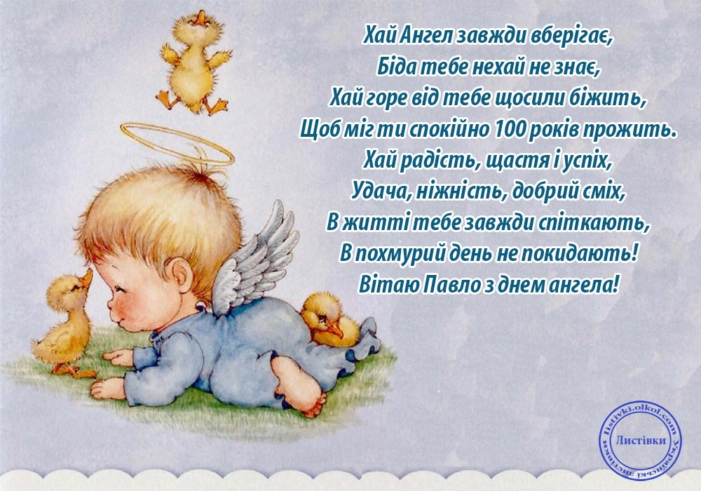 День ангела павел открытки