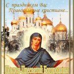 Красивые картинки на праздник Покров