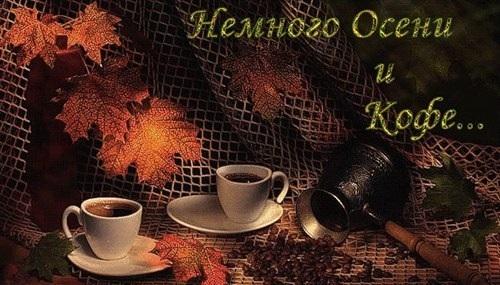 Красивые картинки на утро вторника осенью003
