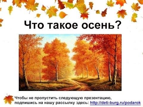Красивые картинки осени октябрь для детей003