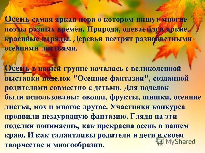 Красивые картинки осени октябрь для детей012
