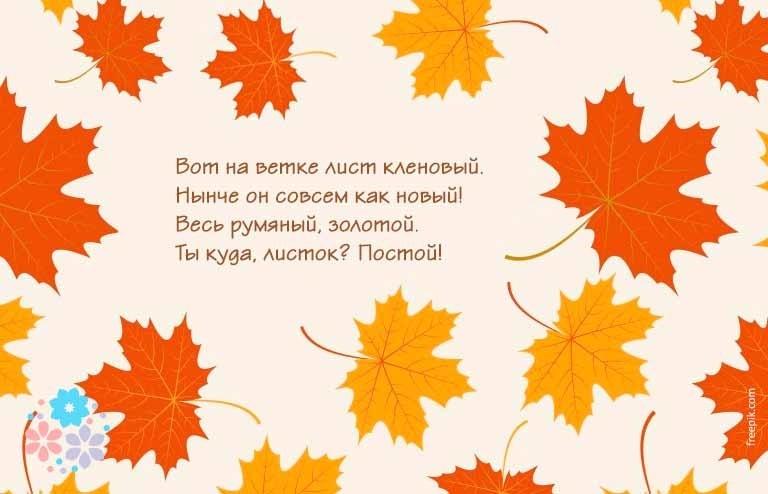 Красивые картинки осени октябрь для детей015
