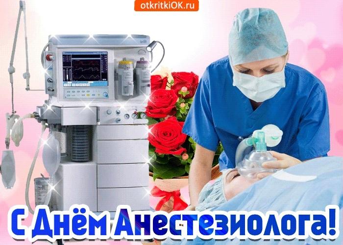 Красивые картинки с Днем анестезиолога001