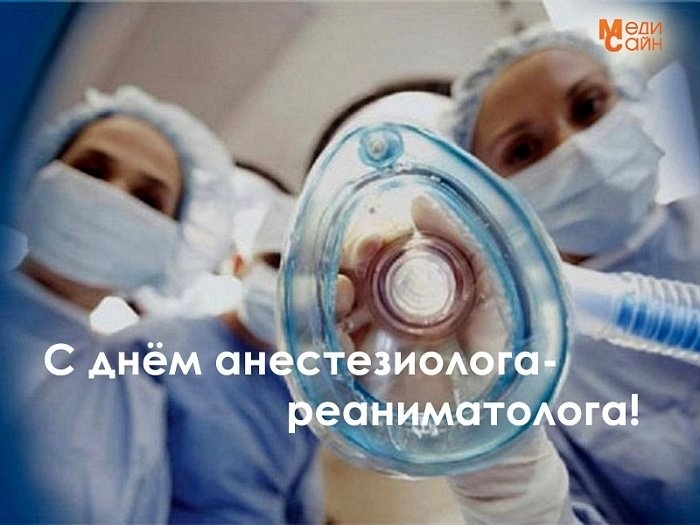 Красивые картинки с Днем анестезиолога003