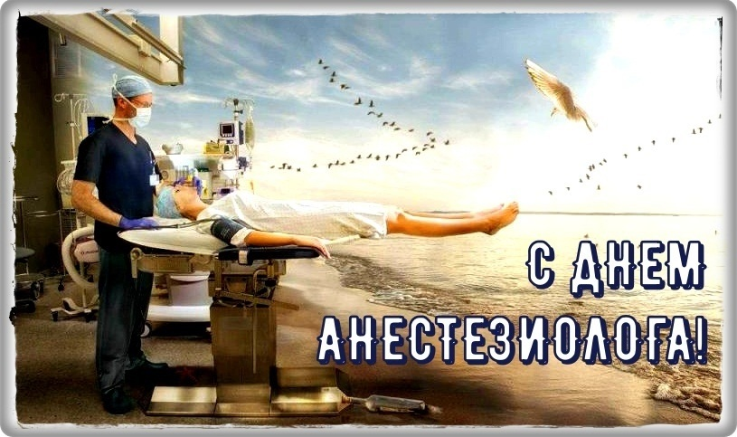 Красивые картинки с Днем анестезиолога005