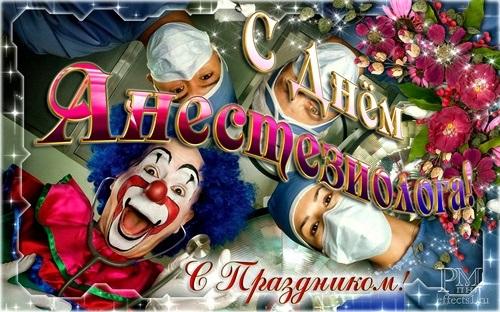 Красивые картинки с Днем анестезиолога011