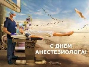Красивые картинки с Днем анестезиолога016
