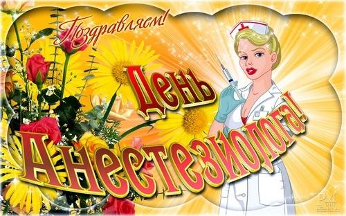 Красивые картинки с Днем анестезиолога020