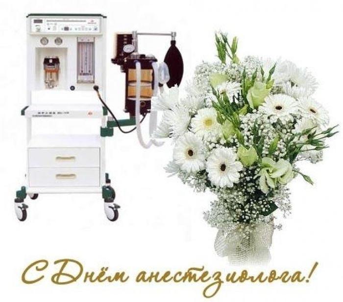 Красивые картинки с Днем анестезиолога021