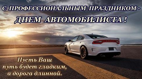 Красивые картинки с днем автомобилиста007