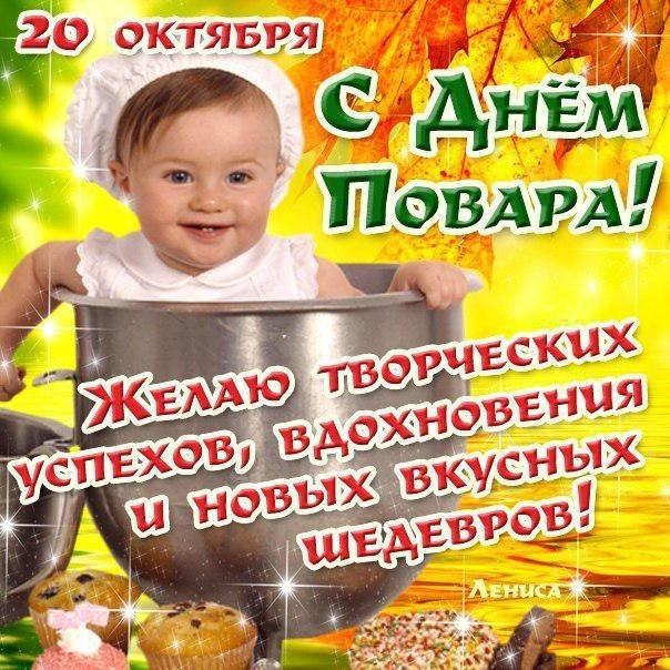Поздравить с днем повара в картинках, открытка