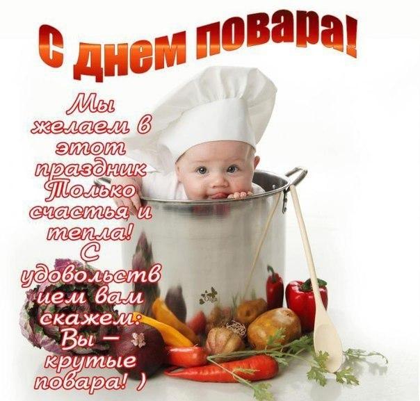 Красивые картинки с днем повара016