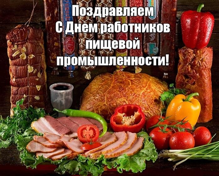Красивые картинки с днем работников пищевой промышленности001