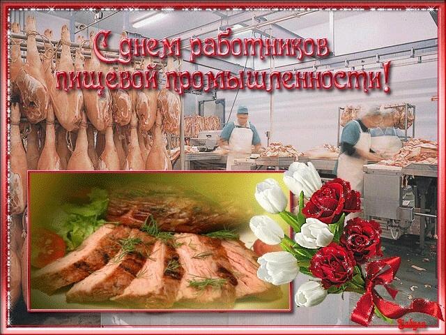 Красивые картинки с днем работников пищевой промышленности004